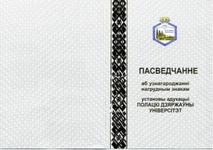 Копия УдостовНаградыПГУ (1)