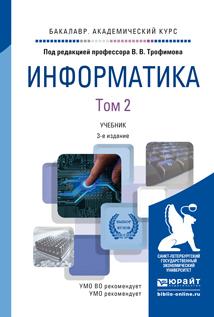 Информатика_2016