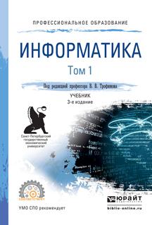 Информатика СПО_1